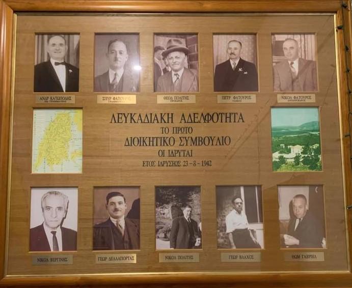 First Lefcadian Brotherhood Committee